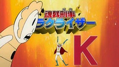 The Soul Burial Detective, Karakuraizer is Born